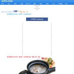 幫助寶寶成長的煲湯,媽媽們一定要學會的喔! EZ生活分享