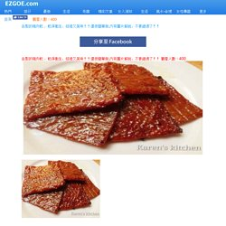 自製的豬肉乾 ,乾淨衛生,經濟又美味!!還很簡單做,內有圖片解說,不要錯過了!! EZGOE