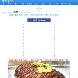 十分鐘就能學會的祖傳秘製「花椒扣肉」,酥嫩香辣,肥而不膩,過年過節必備,快收藏吧! EZP9 生活網