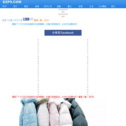 厲害了!冬天洗羽絨服原來這麼簡單,各種汙跡都能洗,比洗衣店還乾淨! EZP9 生活網