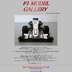 F1 MODEL GALLERY