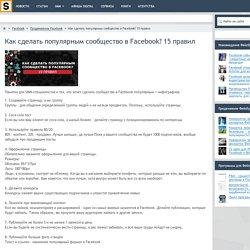 Как сделать популярным сообщество в Facebook? 15 правил — SMM-blogs.ru — всё о digital