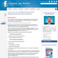Продвижение бизнеса в Facebook с помощью правильно оформленной страницы.