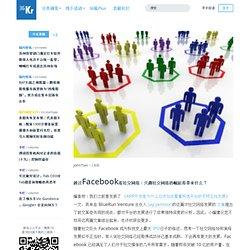 越过Facebook看社交网络:兴趣社交网络的崛起将带来什么?