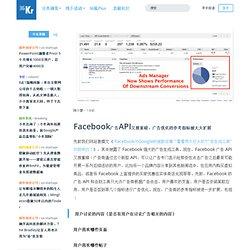 Facebook广告API又推重磅,广告优化的参考指标被大大扩展