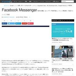 Facebook Messengerの暗号化機能、全ユーザーで利用可能に。チャット開始時に「秘密のスレッド」を指定