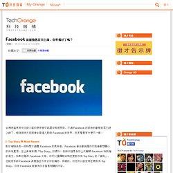 Facebook 新版動態首頁上線,你準備好了嗎?