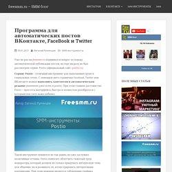 Программа для автоматических постов ВКонтакте, FaceBook и Twitter