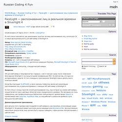 FaceLight — распознавание лиц в реальном времени в Silverlight 4 - Russian Coding 4 Fun