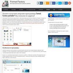 FORMAT FACTORY (Формат Фактори) portable rus torrent скачать бесплатно