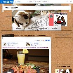 【台北美食】Fairy Taipei-『國父紀念館站』南洋風情餐酒館推薦 @ ❤奇奇一起玩樂趣❤