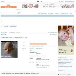 Голова для куклы БЖД Fairyland МСД / Все для BJD / Шопик. Продать купить куклу / Бэйбики. Куклы фото. Одежда для кукол