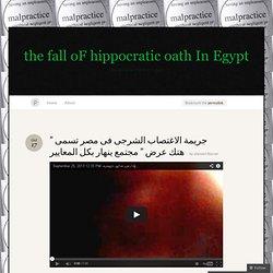 """جريمة الاغتصاب الشرجى فى مصر تسمى """" هتك عرض """" مجتمع ينهار بكل المعايير « the fall oF hippocratic oath In Egypt"""