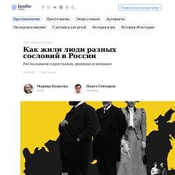 Как жили люди разных сословий в России