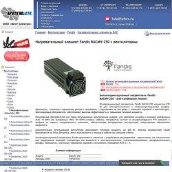 Нагревательный элемент Fandis RACMV-250. Антиконденсационный нагреватель Fandis RACMV-250 с вентилятором. Купить награватель для шкафов, банкоматов