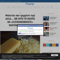 Φαίνεται σαν τριμμένο τυρί αλλά… ΜΕ ΑΥΤΟ ΤΟ ΚΟΛΠΟ ΘΑ «ΕΞΟΙΚΟΝΟΜΗΣΕΤΕ» ΕΚΑΤΟΝΤΑΔΕΣ ευρώ!!! - Fanpage