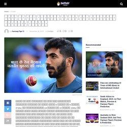भारत के तेज गेंदबाज और डेथ ओवर विशेषज्ञ जसप्रीत बुमराह