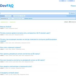 FAQ по android, операционная система - DevFAQ