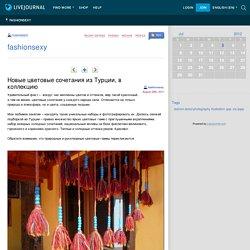 Новые цветовые сочетания из Турции, в коллекцию - fashionsexy