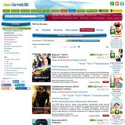 Все самые популярные фильмы скачивай бесплатно, быстро и без регистрации на торрент трекере Fast torrent