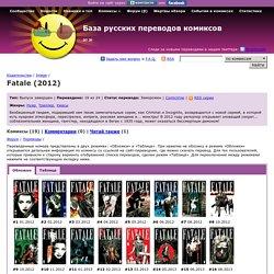 Fatale (2012) - Комиксы на русском: база русских переводов комиксов, скачать комиксы