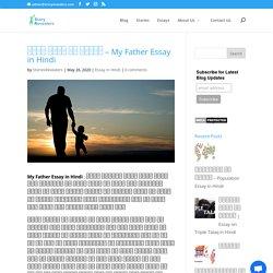 मेरे पिता पर निबंध – My Father Essay in Hindi 500+ Words