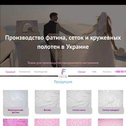 www.fatin.kiev.ua