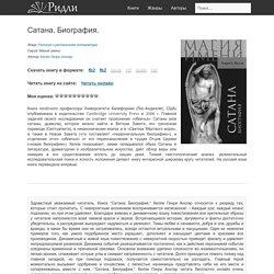 Генри Келли Сатана. Биография. скачать книгу fb2 txt бесплатно, читать текст онлайн, отзывы