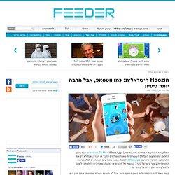 Hoozin הישראלית: כמו ווטסאפ, אבל הרבה יותר כיפית