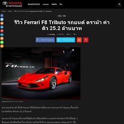 รีวิว Ferrari F8 Tributo รถยนต์ ตราม้า ค่าตัว 25.2 ล้านบาท