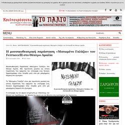 Η μουσικοθεατρική παράσταση «Ματωμένο Γαλάζιο» του Ferruccelli στο Θέατρο Αμαλία