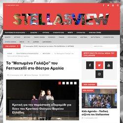 """Το """"Ματωμένο Γαλάζιο"""" του Ferruccelli στο Θέατρο Αμαλία - Stellasview"""