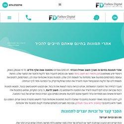 אתרי תמונות בחינם שאתם חייבים להכיר - Fialkov Digital