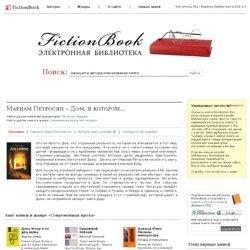 Скачать или читать онлайн книгу: «Дом, в котором...», Мариам Петросян