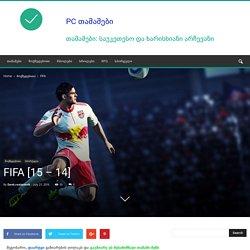 FIFA [15 - 14] თამაშები » საუკეთესო ფეხბურთის თამაშები