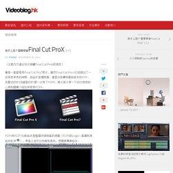 新手上路!簡單學會Final Cut ProX(一) – Videoblog