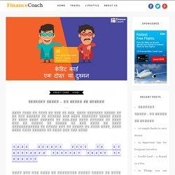 क्रेडिट कार्ड – एक दोस्त या दुश्मन - Financial Planning in India
