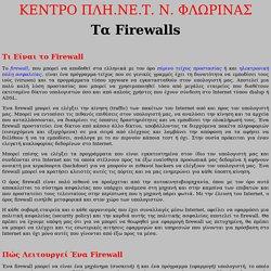 Κέντρο ΠΛΗΝΕΤ Ν. Φλώρινας - Τα Firewalls