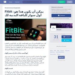 Fitbit : يمكن أن يكون هذا هو أول سوار للياقة البدنية لك