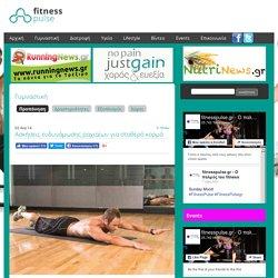 FitnessPulse.gr Γυμναστική: Ασκήσεις ενδυνάμωσης ραχιαίων για σταθερό κορμό (Προπόνηση)
