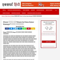 Fiverr क्या है? Fiverr Se Paise Kaise Kamaye? पूरी जानकारी - Expert Hindi