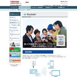 東芝 Pocket Media