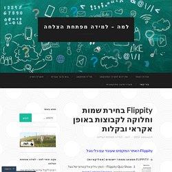 Flippity בחירת שמות וחלוקה לקבוצות באופן אקראי ובקלות