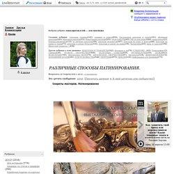 Дневник fljuida : LiveInternet - Российский Сервис Онлайн-Дневников