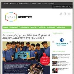 Διαγωνισμός με έπαθλο ένα Ρομπότ & Δωρεάν Συμμετοχή στο FLL Greece