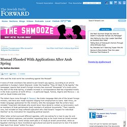 Mossad Flooded With Applications After Arab Spring – The Shmooze