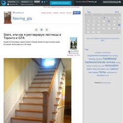 flooring_gta - Stairs, или как я реставрирую лестницы в Торонто и GTA