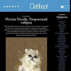 Florian Nicolle. Творческий гибрид
