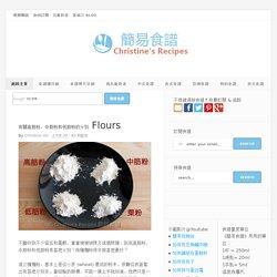 有關高筋粉,中筋粉和低筋粉的分別 Flours