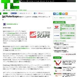 [jp] FlutterScapeが真のソーシャルコマースを目指してサイトをリニューアル